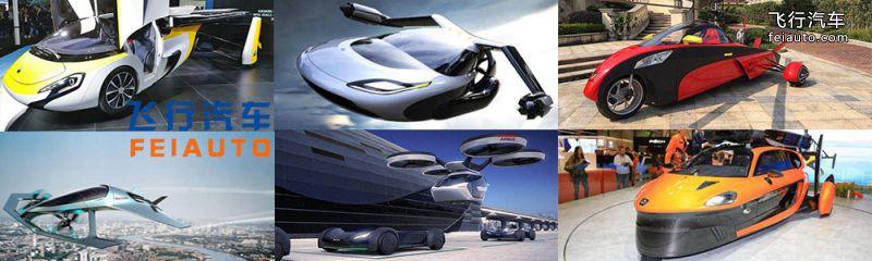 关于未来飞行汽车的发展和畅想