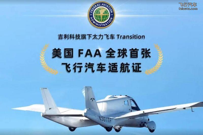 吉利飞车获FAA适航证/小鹏将在年底造出飞行汽车