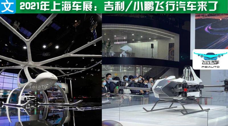 2021年上海车展:吉利/小鹏飞行汽车来了