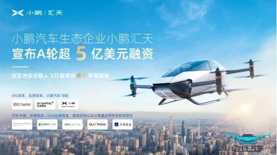 小鹏投入近1亿美元布局飞行汽车 下一代产品有望2024年上市